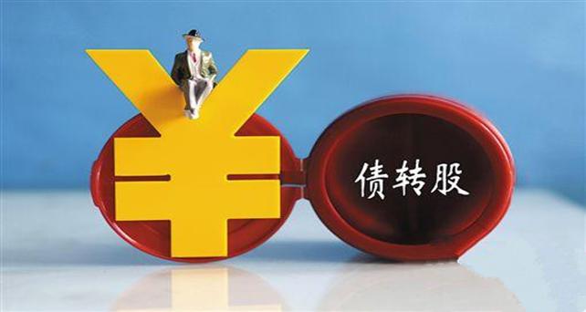 国务院发文降低实体经济企业六大成本 支持债转股