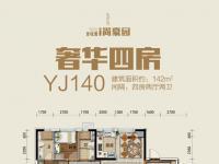 洋房YJ140四居